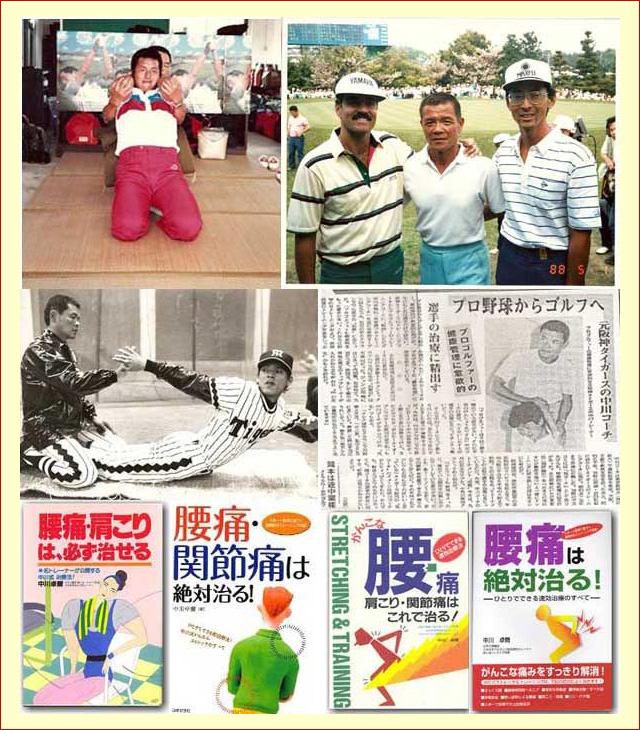 腰痛治療の第一人者、中川卓爾先生の実績